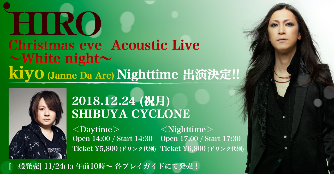 HIRO クリスマス公演『Christmas eve  Acoustic Live 〜Whight night〜』詳細発表!